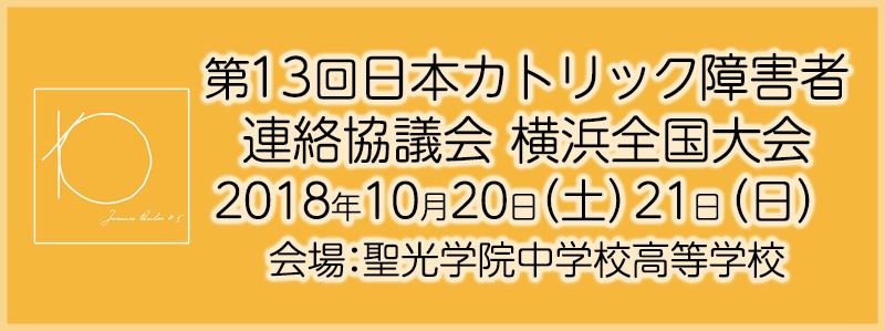 日本カトリック障害者連絡協議会